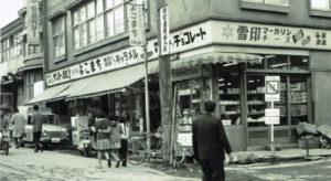昭和36年有限会社設立当時 (大工町店)