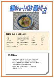 2019-10-26-recipeのサムネイル