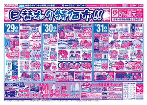 1月28日(火)~31日(金) よこまちストアチラシ