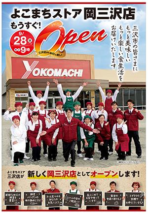 よこまちストア 岡三沢店  9月28日 9時オープン よこまちストアチラシ